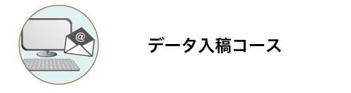 入稿コース