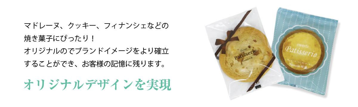 洋菓子のパッケージデザイン