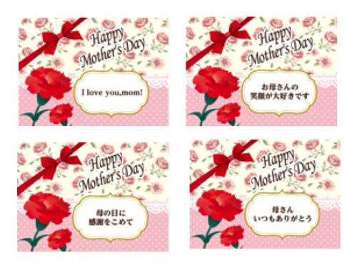 母の日 イベント