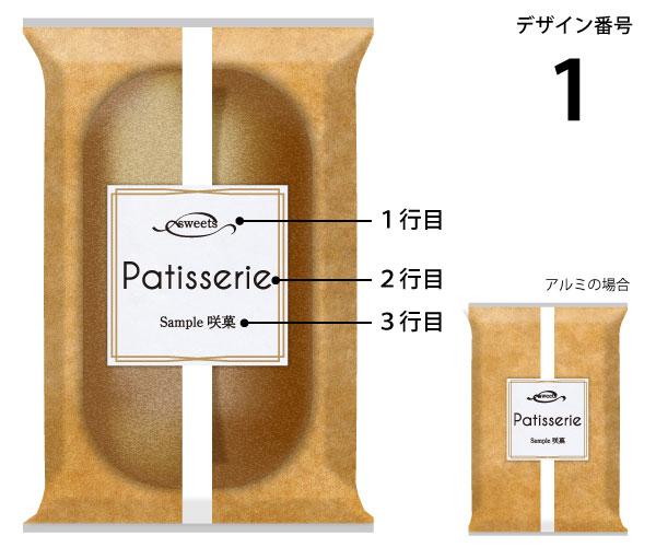セミオーダーパッケージデザイン 1