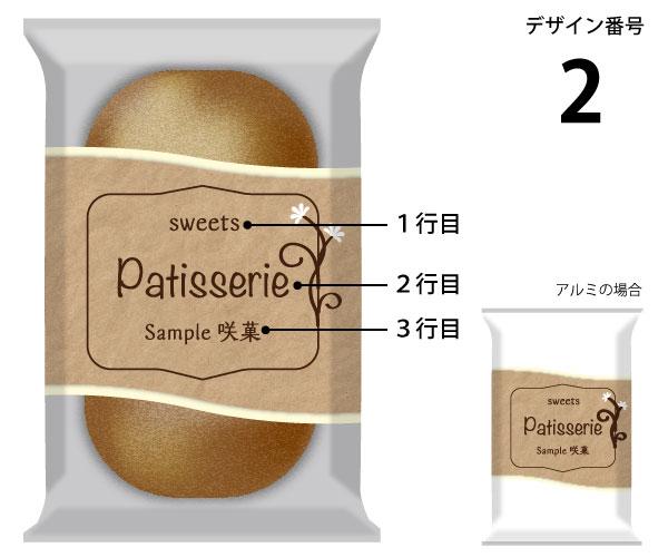 セミオーダーパッケージデザイン 2