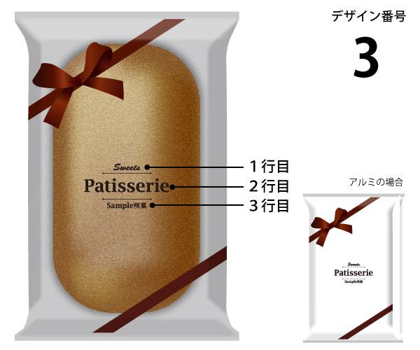 セミオーダーパッケージデザイン 3