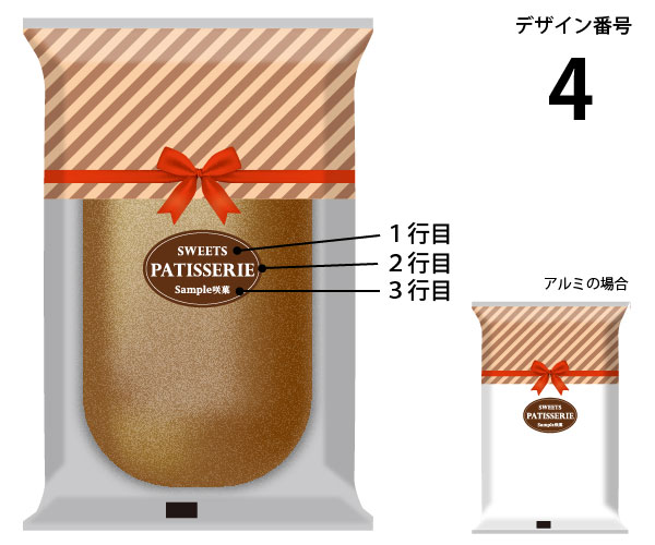セミオーダーパッケージデザイン 4