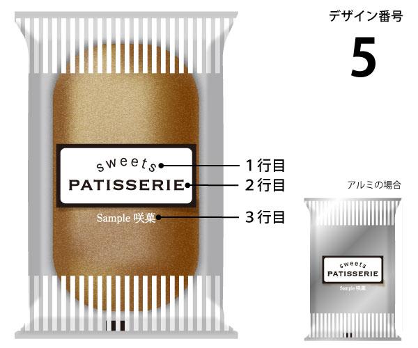 セミオーダーパッケージデザイン 5