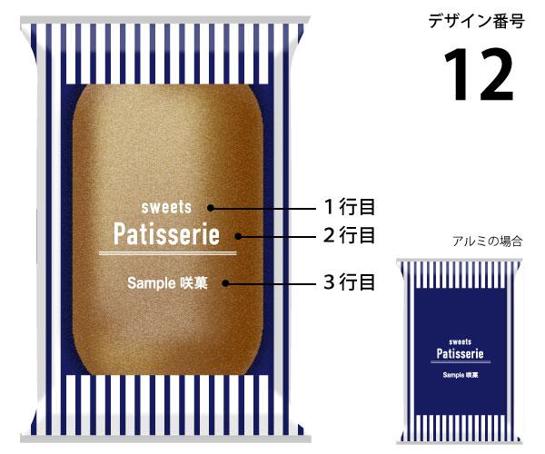 セミオーダーパッケージデザイン 12